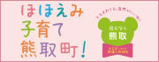熊取町ホームページ