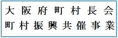 大阪府町村長会