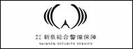 (株)新泉総合警備保障