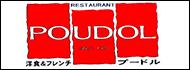 熊取交流センター煉瓦館内レストラン「プードル」